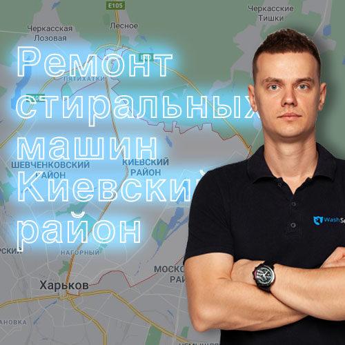 Ремонт стиральных машин Киевский район Харькова
