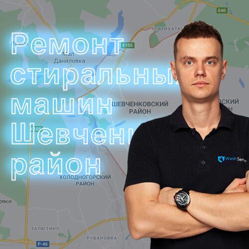 Ремонт стиральных машин Шевченковский район Харьков
