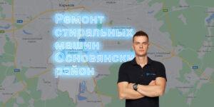 Ремонт стиральных машин Основянский район Харьков