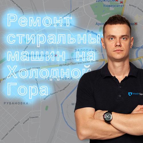 Ремонт стиральных машин Харьков Холодная Гора
