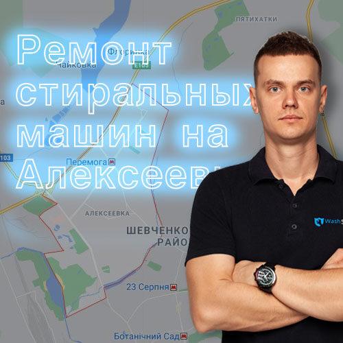 Ремонт стиральных машин Алексеевка в Харькове