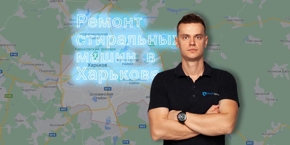 Ремонт стиральной машины Харьков