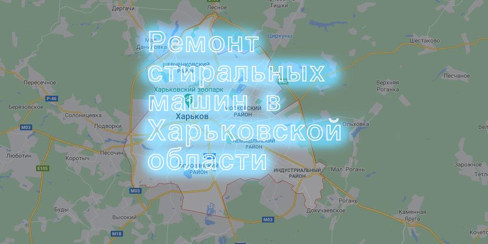 Ремонт стиральных машин в Харьковской области
