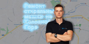 Ремонт стиральных машин Холодная Гора в Харькове