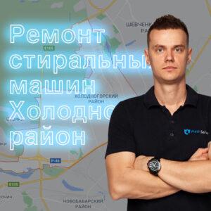 Ремонт стиральных машин Харьков Холодногорский район