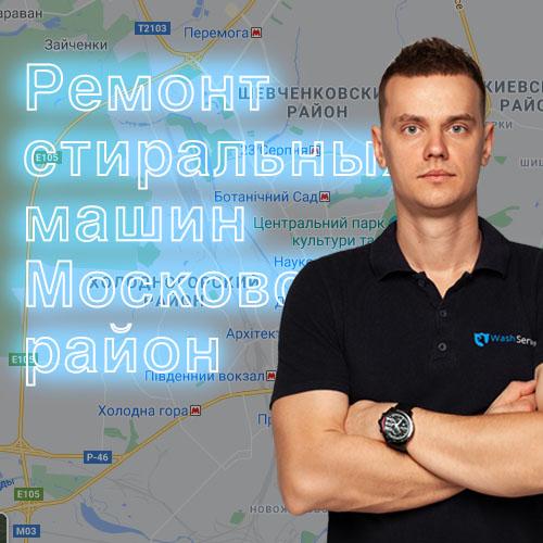 Ремонт стиральных машин Московский район Харьков