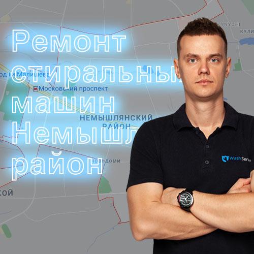 Ремонт стиральных машин Немышлянский район Харьков