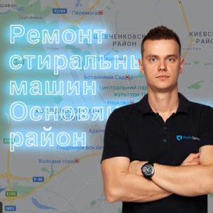Ремонт стиральных машин Основянский район