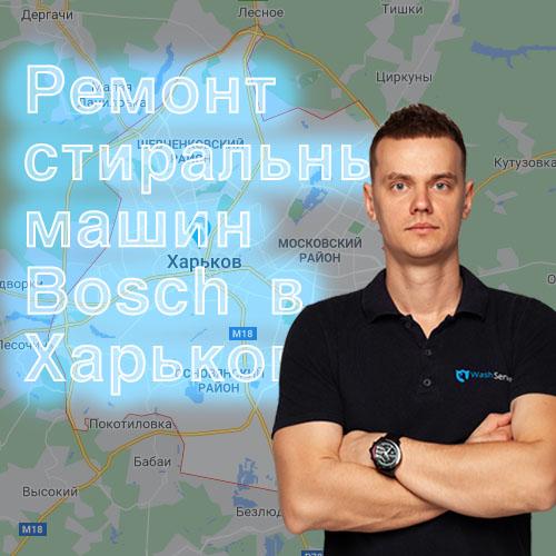 Ремонт стиральной машинки Bosch в Харькове