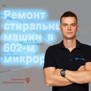 Ремонт стиральных машин 602 микрорайон Харьков