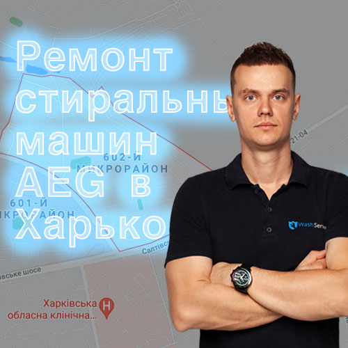 Ремонт стиральных машин AEG (АЕГ) в Харькове