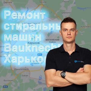 Ремонт стиральных машин Bauknecht в Харькове