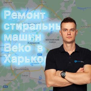 Ремонт стиральных машин Beko в Харькове