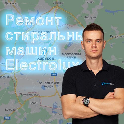 Ремонт стиральных машин Electrolux Харьков