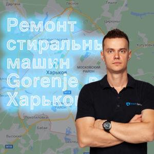 Ремонт стиральных машин Gorenje в Харькове