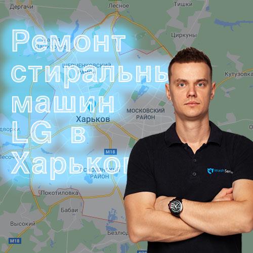 Ремонт стиральных машин LG в Харькове