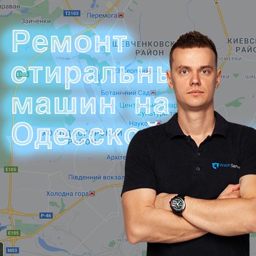 Ремонт стиральных машин на Одесской