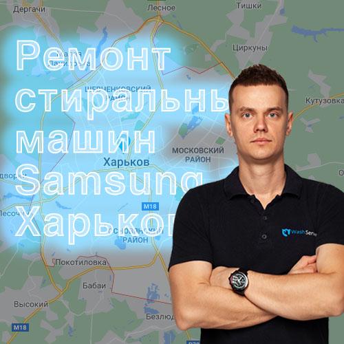 Ремонт стиральных машин Samsung в Харькове
