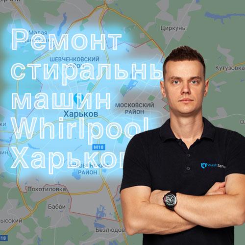 Ремонт стиральных машин Whirlpool в Харькове
